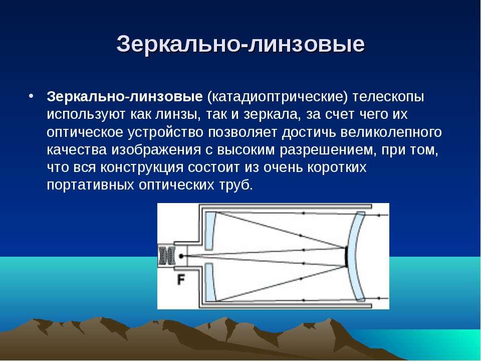 Зеркально-линзовые Зеркально-линзовые (катадиоптрические) телескопы использую...