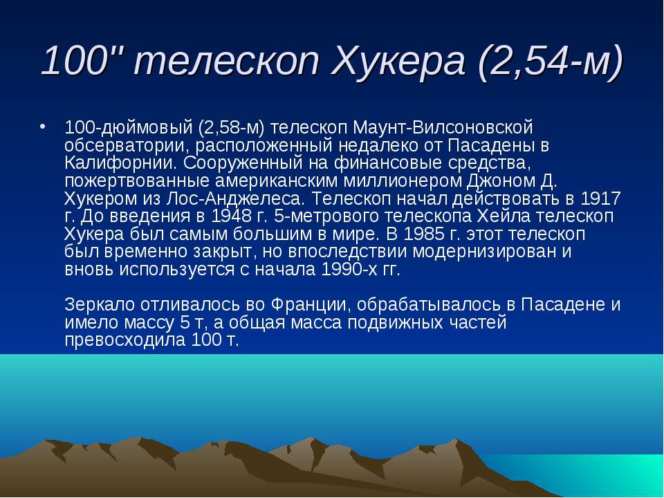 """100"""" телескоп Хукера (2,54-м) 100-дюймовый (2,58-м) телескоп Маунт-Вилсоновск..."""