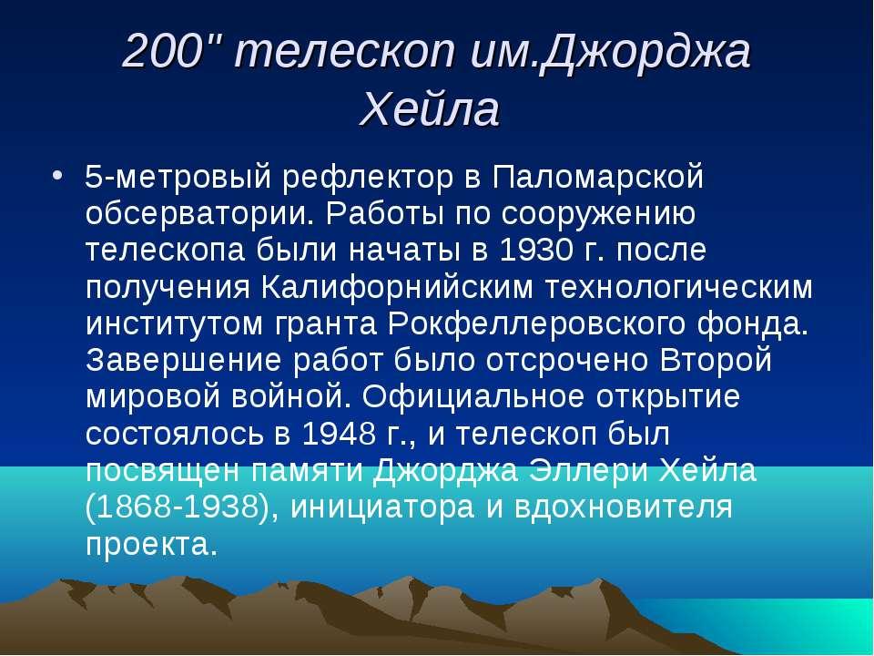 """200"""" телескоп им.Джорджа Хейла 5-метровый рефлектор в Паломарской обсерватори..."""