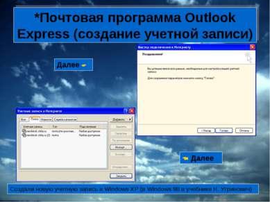 *Почтовая программа Outlook Express (создание учетной записи) Далее Далее Соз...