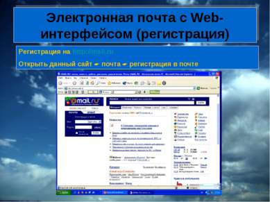 Электронная почта с Web-интерфейсом (регистрация) Регистрация на http://mail....