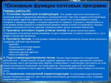 *Основные функции почтовых программ Режимы работы КП. 1. Установка параметров...