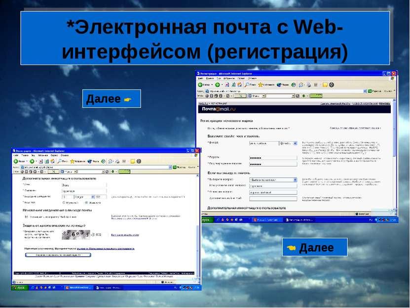 *Электронная почта с Web-интерфейсом (регистрация) Далее Далее
