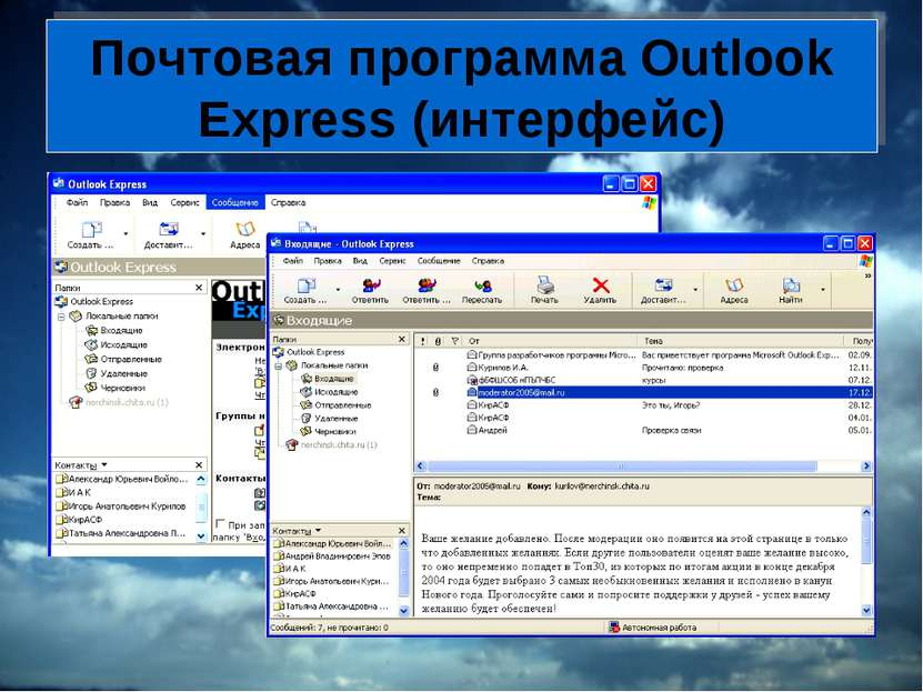 Почтовая программа Outlook Express (интерфейс)