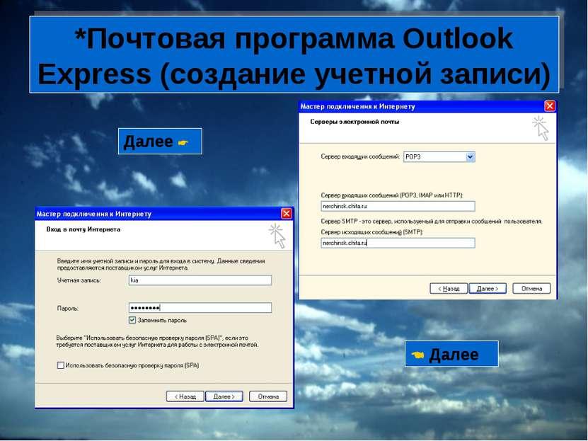 *Почтовая программа Outlook Express (создание учетной записи) Далее Далее