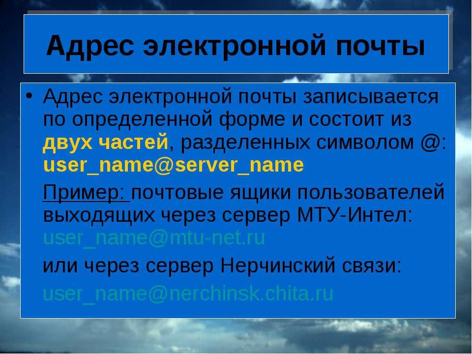 Адрес электронной почты Адрес электронной почты записывается по определенной ...