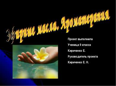 Проект выполнила Ученица 9 класса Кириченко Е. Руководитель проекта Кириченко...