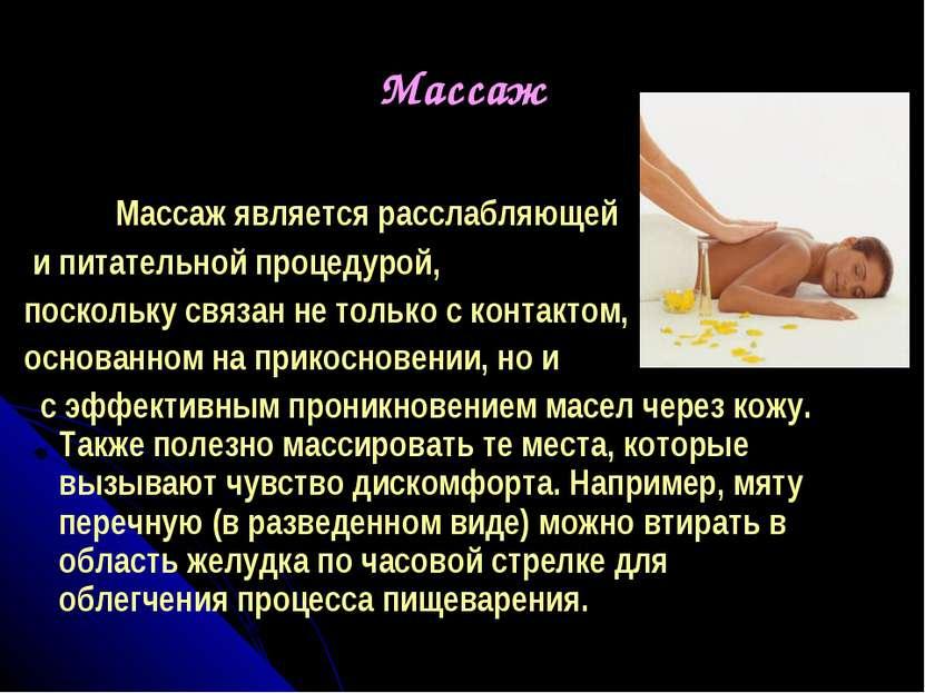 Массаж Массаж является расслабляющей и питательной процедурой, поскольку связ...
