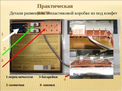 Детали размещены в пластиковой коробке из под конфет 1 2 3 4 1-переключатели ...