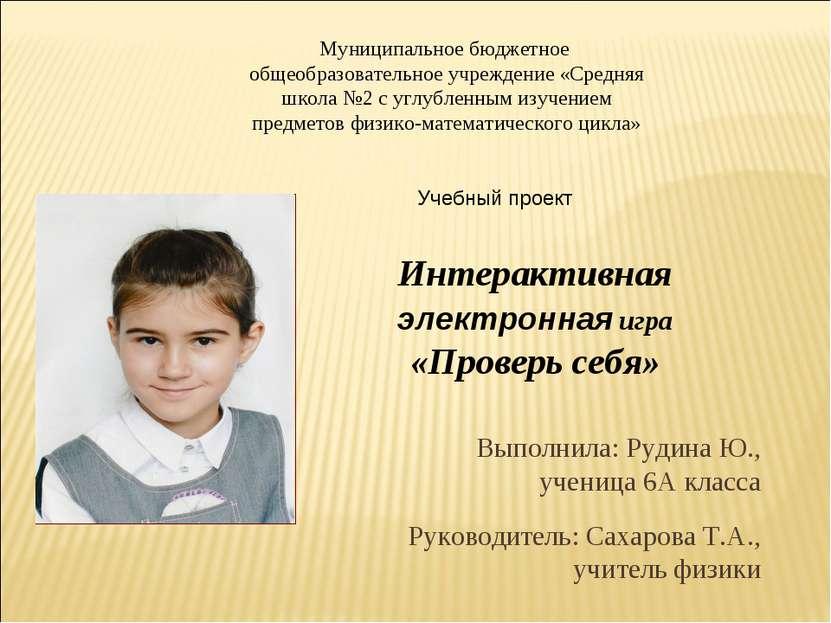 Выполнила: Рудина Ю., ученица 6А класса Руководитель: Сахарова Т.А., учитель ...