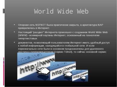 World Wide Web Опорная сеть NSFNET была практически закрыта, а архитектура NA...
