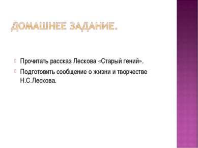 Прочитать рассказ Лескова «Старый гений». Подготовить сообщение о жизни и тво...