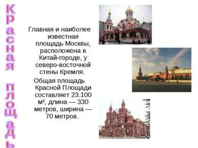 Главная и наиболее известная площадь Москвы, расположена в Китай-городе, у се...