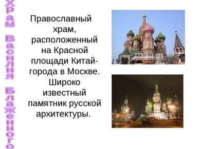 Православный храм, расположенный на Красной площади Китай-города в Москве. Ши...