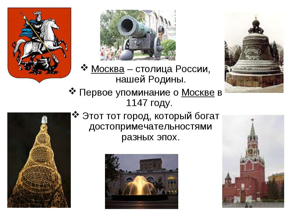 Москва – столица России, нашей Родины. Первое упоминание о Москве в 1147 году...