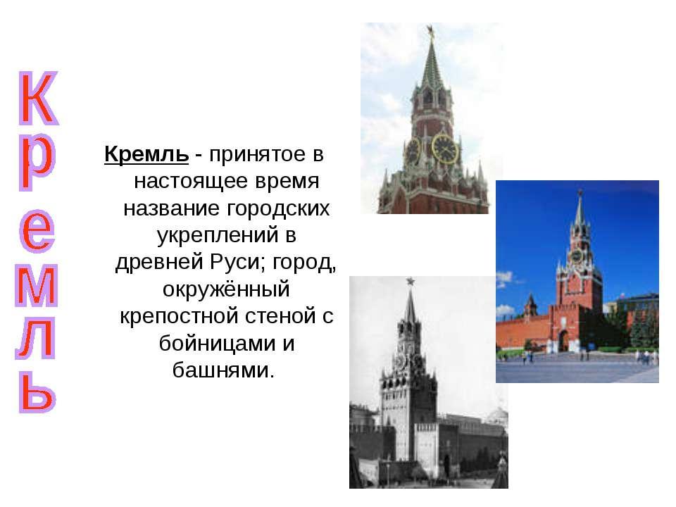 Кремль - принятое в настоящее время название городских укреплений в древней Р...