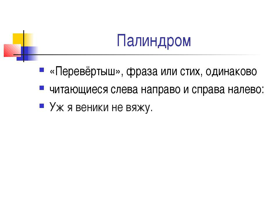 Палиндром «Перевёртыш», фраза или стих, одинаково читающиеся слева направо и ...