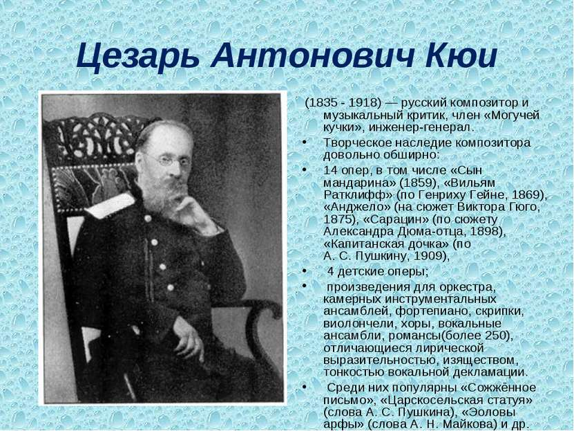 Цезарь Антонович Кюи (1835 - 1918)— русский композитор и музыкальный критик,...
