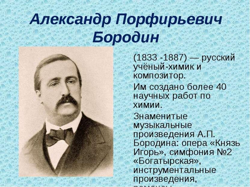 Александр Порфирьевич Бородин (1833-1887)— русский учёный-химик и композито...