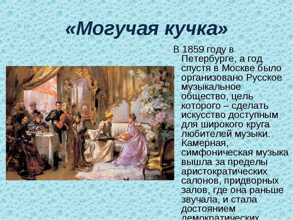 «Могучая кучка» В 1859 году в Петербурге, а год спустя в Москве было организо...
