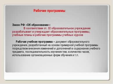 Рабочие программы Закон РФ «Об образовании»: В соответствии ст. 32 образовате...