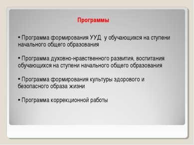 Программы Программа формирования УУД у обучающихся на ступени начального обще...
