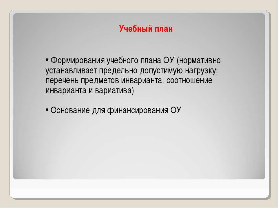 Учебный план Формирования учебного плана ОУ (нормативно устанавливает предель...