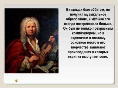 Вивальди был аббатом, но получил музыкальное образование, и музыка его всегда...