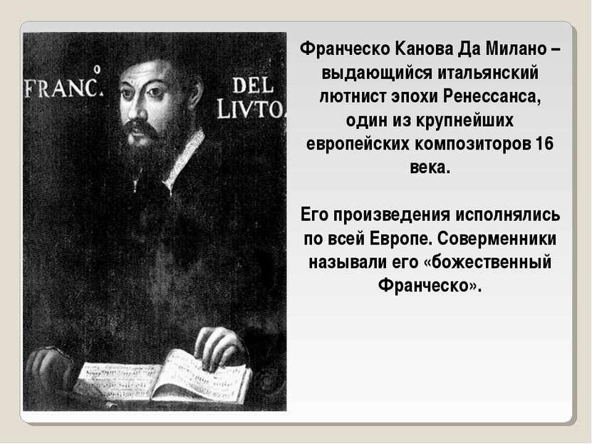 Франческо Канова Да Милано – выдающийся итальянский лютнист эпохи Ренессанса,...