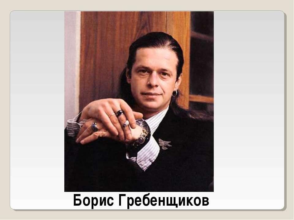 Борис Гребенщиков