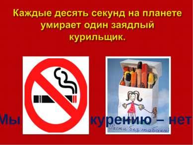 Мы говорим курению – нет!