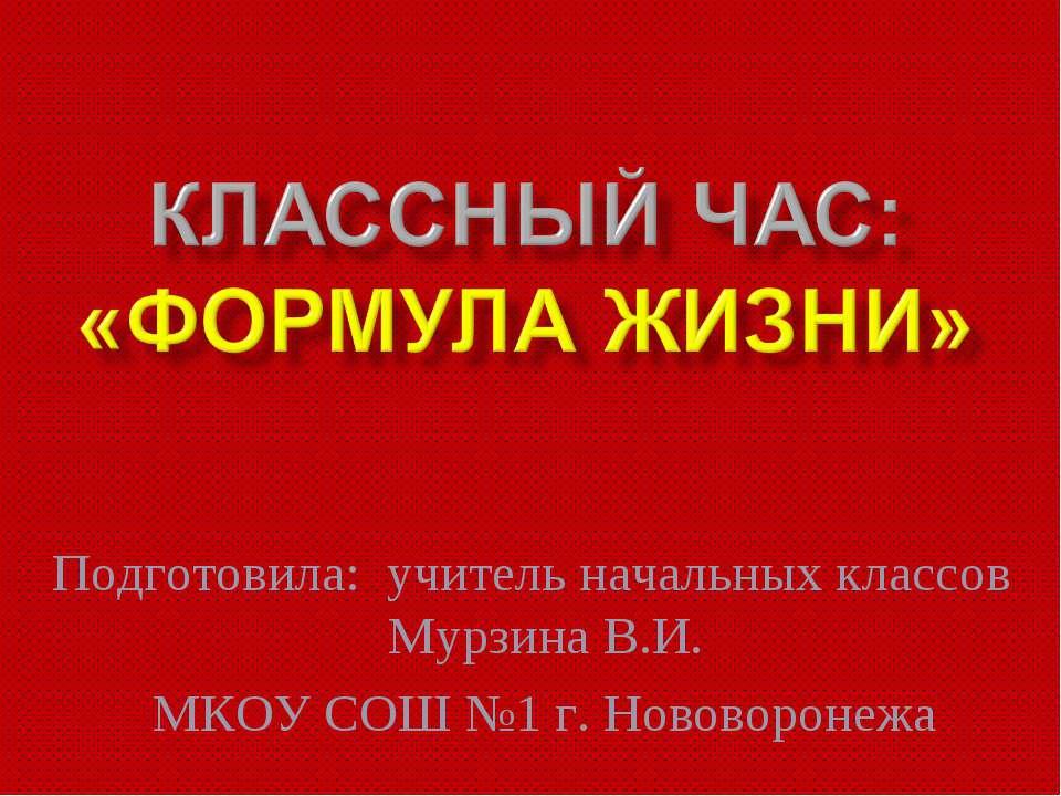 Подготовила: учитель начальных классов Мурзина В.И. МКОУ СОШ №1 г. Нововоронежа