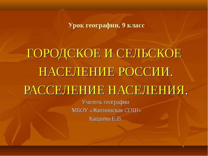 Урок географии, 9 класс ГОРОДСКОЕ И СЕЛЬСКОЕ НАСЕЛЕНИЕ РОССИИ. РАССЕЛЕНИЕ НАС...
