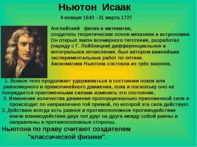 Ньютон Исаак Английский физик и математик, создатель теоретических основ меха...