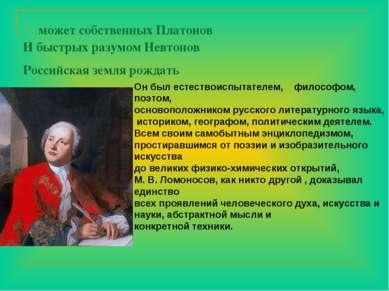 может собственных Платонов И быстрых разумом Невтонов Российская земля рождат...