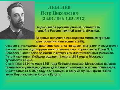 ЛЕБЕДЕВ Петр Николаевич (24.02.1866-1.03.1912) Выдающийся русский ученый, осн...