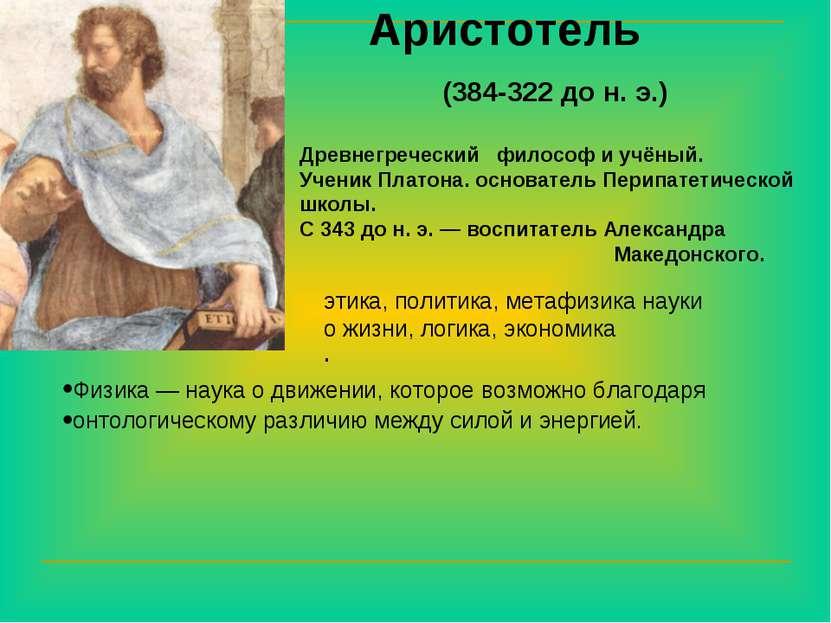 (384-322 до н. э.) Аристотель Древнегреческий философ и учёный. Ученик Платон...