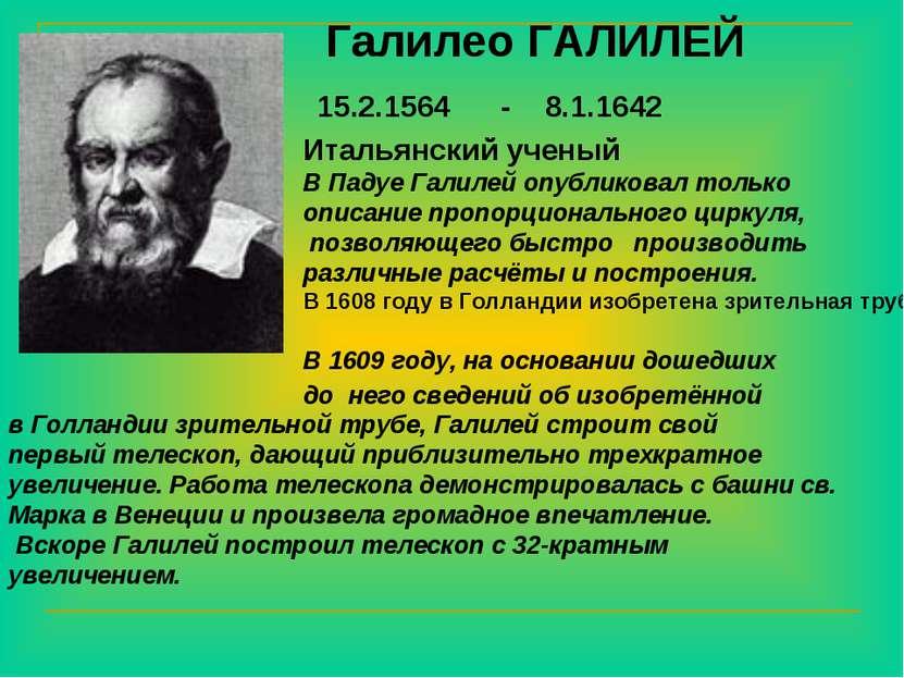 Галилео ГАЛИЛЕЙ Итальянский ученый В Падуе Галилей опубликовал только описани...