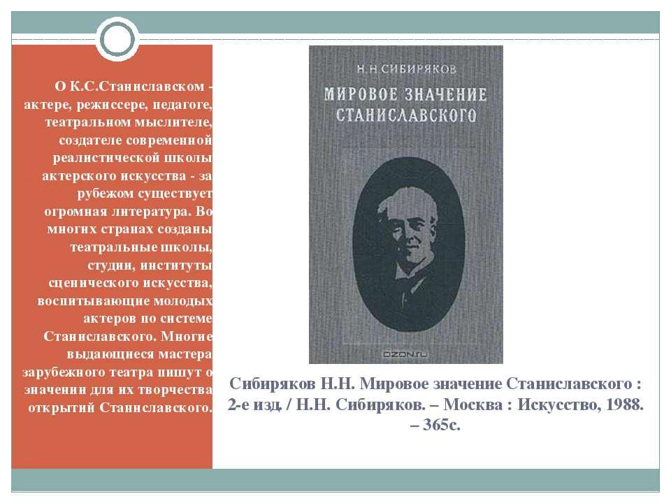 Сибиряков Н.Н. Мировое значение Станиславского : 2-е изд. / Н.Н. Сибиряков. –...