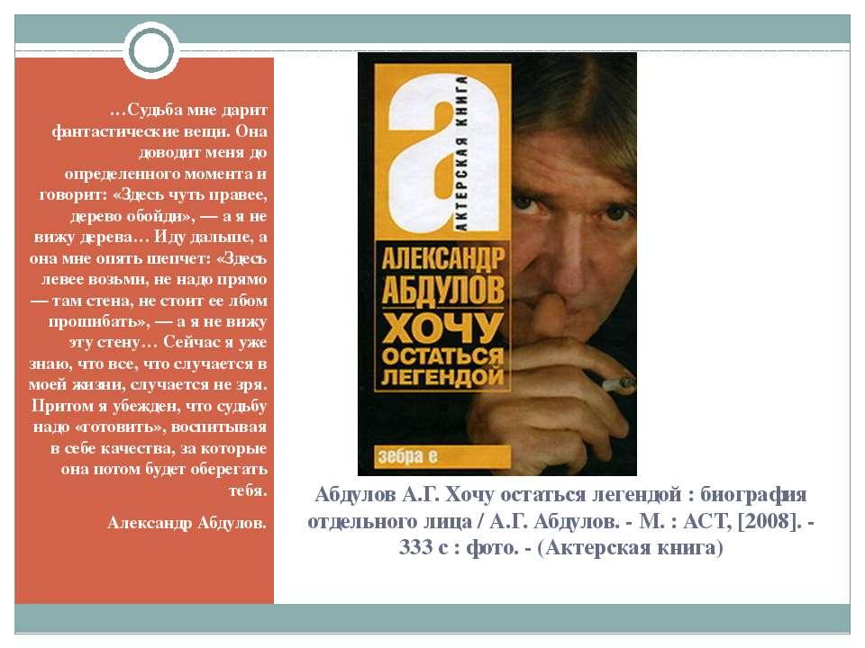 Абдулов А.Г. Хочу остаться легендой : биография отдельного лица / А.Г. Абдуло...