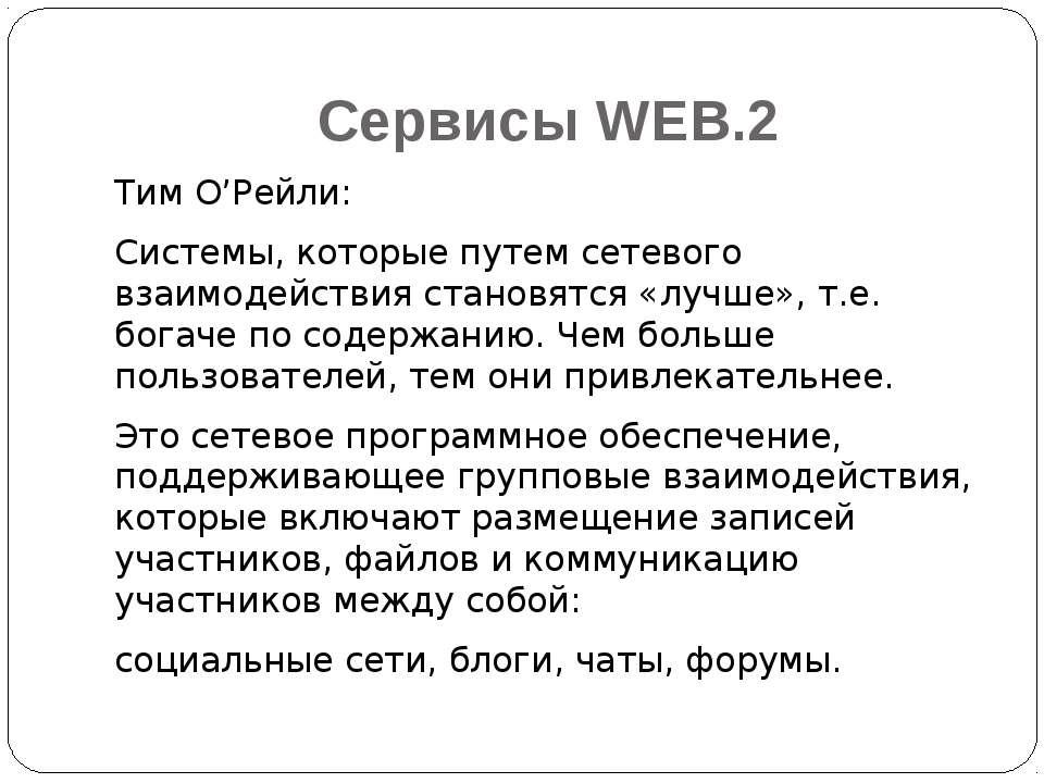 Сервисы WEB.2 Тим О'Рейли: Системы, которые путем сетевого взаимодействия ста...