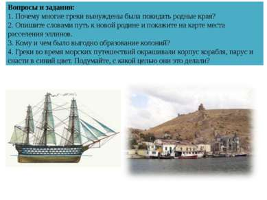 Вопросы и задания: 1. Почему многие греки вынуждены была покидать родные кра...