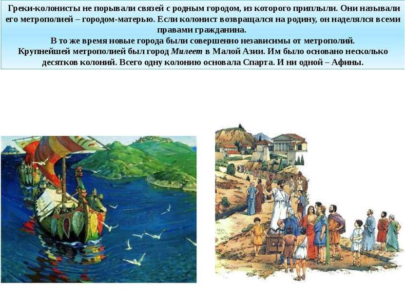 Греки-колонисты не порывали связей с родным городом, из которого приплыли. О...
