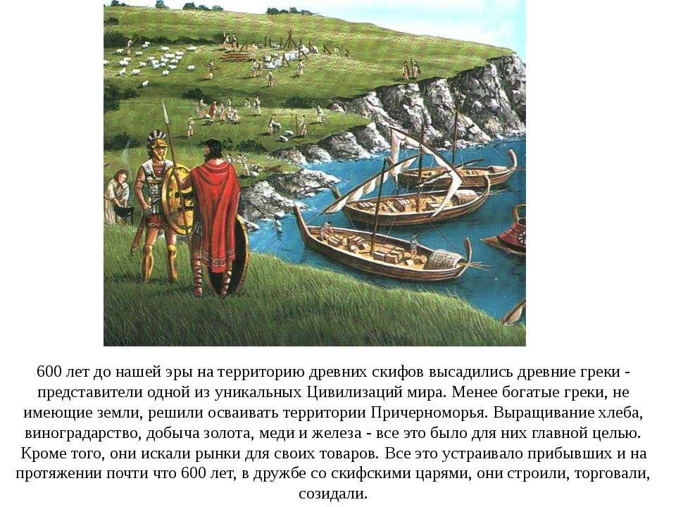 600 лет до нашей эры на территорию древних скифов высадились древние греки - ...