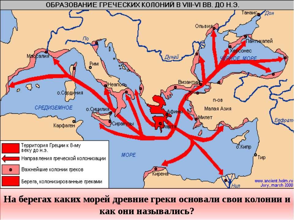 На берегах каких морей древние греки основали свои колонии и как они назывались?