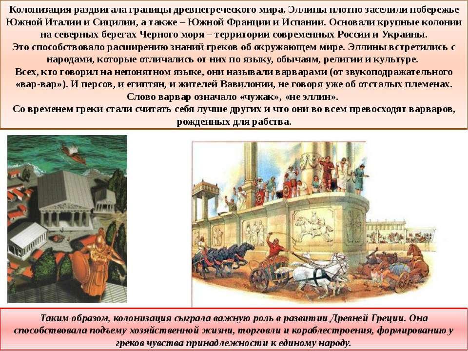 Колонизация раздвигала границы древнегреческого мира. Эллины плотно заселили ...