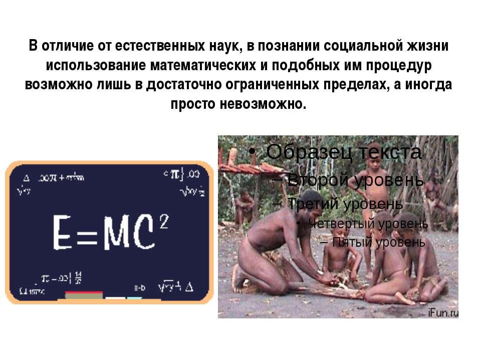 В отличие от естественных наук, в познании социальной жизни использование мат...