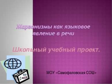 Школьный учебный проект. МОУ «Самофаловская СОШ»