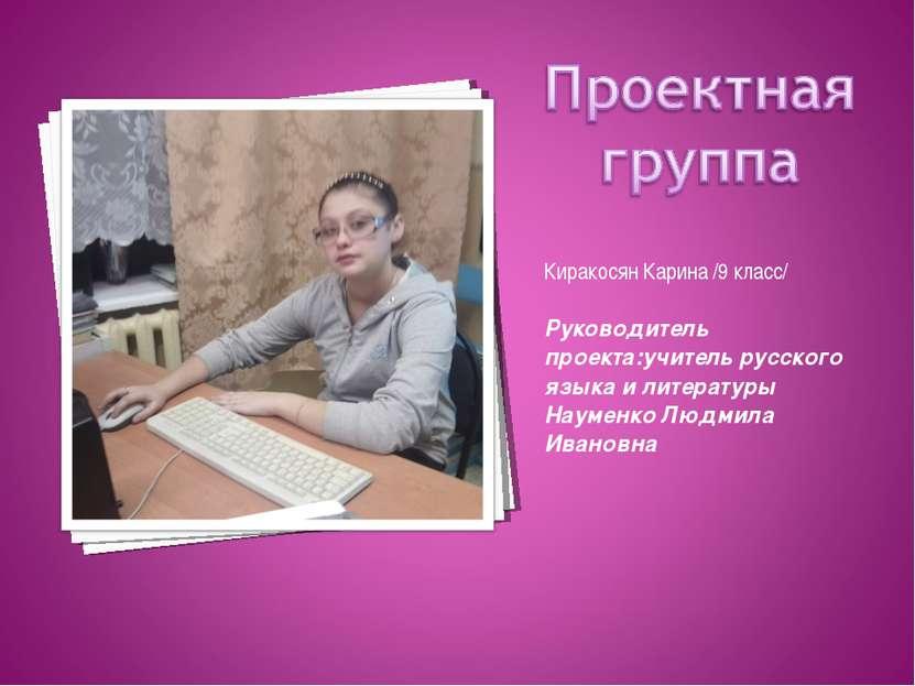 Киракосян Карина /9 класс/ Руководитель проекта:учитель русского языка и лите...