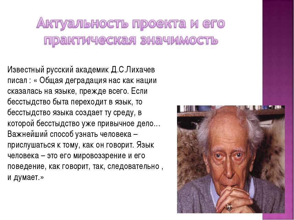 Известный русский академик Д.С.Лихачев писал : « Общая деградация нас как нац...